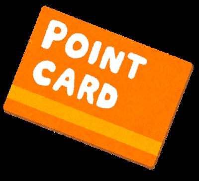 ポイントカードのイラスト(いらすとや)