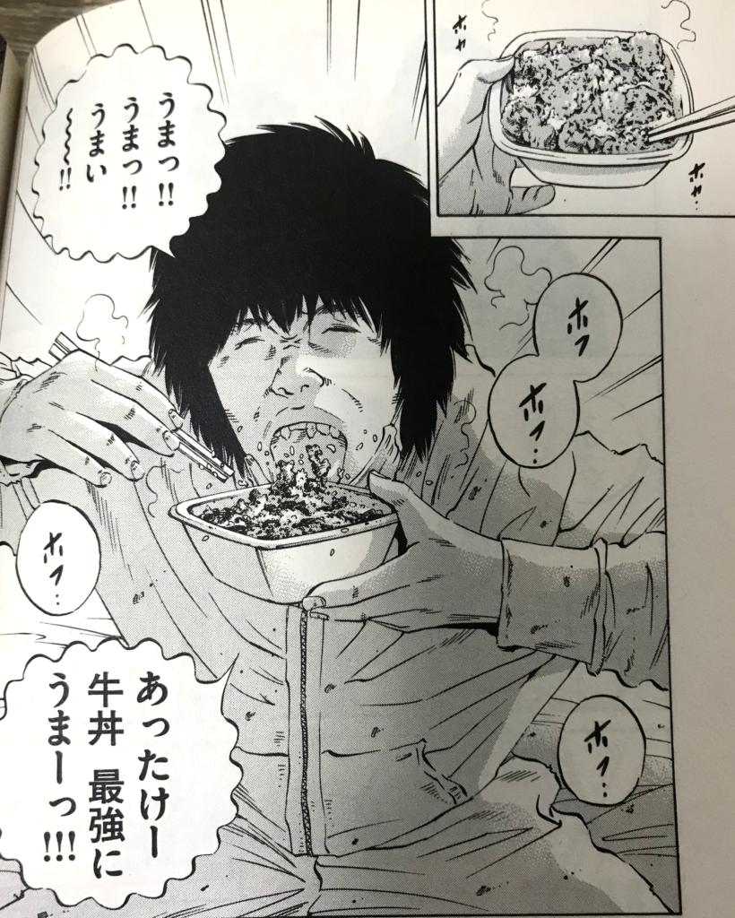 生活保護くん、佐古が食う「牛丼」(第24巻)