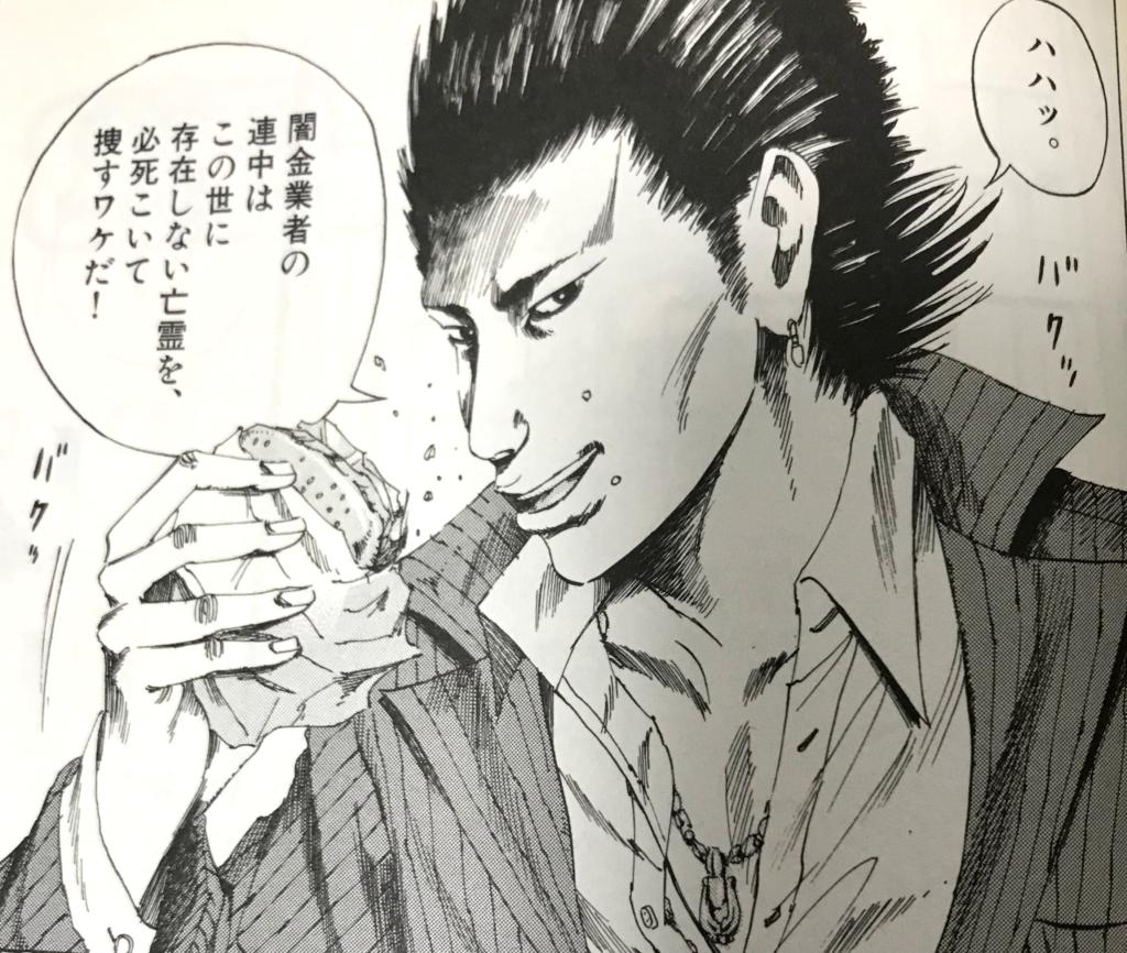第2位:闇金狩りくん、タクが食う「ハンバーガー」(第1巻)
