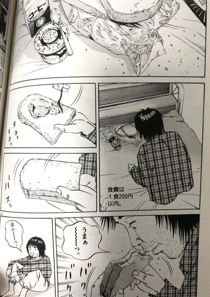 第3位:フリーターくん、宇津井が食う「食パン」(第9巻)