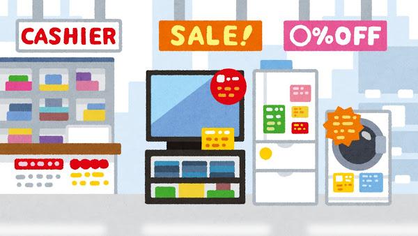家電量販店のイメージ