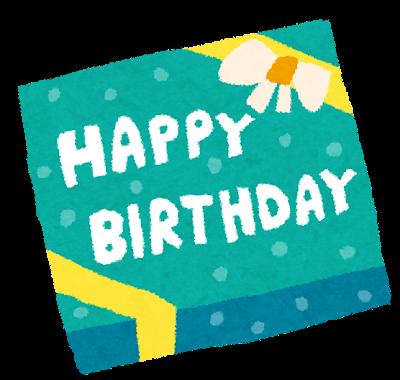 誕生日プレゼントのイメージ