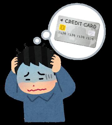 クレジットカード利用額に頭を抱える人
