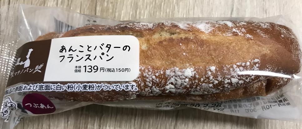ローソン「あんことバターのフランスパン」