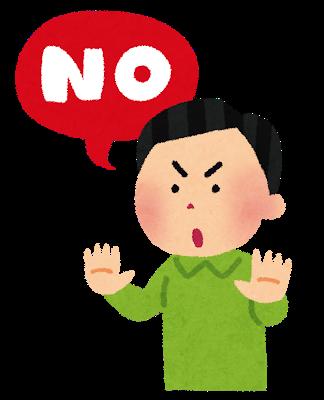 NOという男性