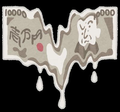 溶ける1万円札