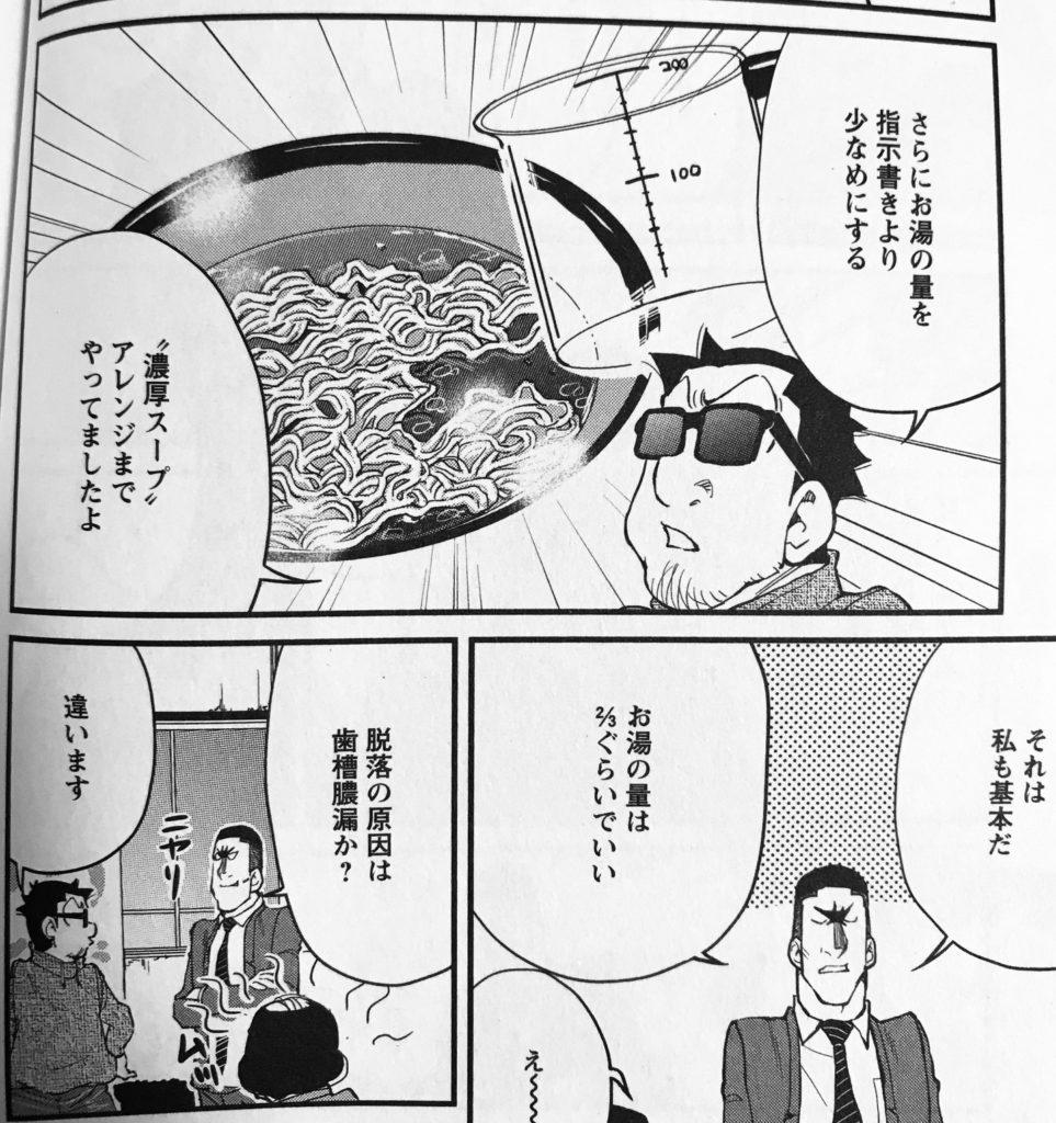 『めしばな刑事タチバナ』お湯の量
