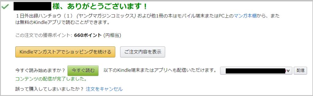Kindle購入完了画面