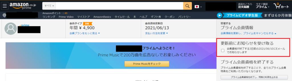 Amazonプライム会員管理ページ