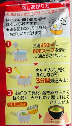 明星チャルメラ「宮崎辛麺」パッケージの作り方