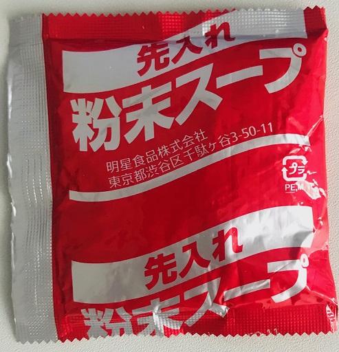 明星チャルメラ「宮崎辛麺」粉末スープ