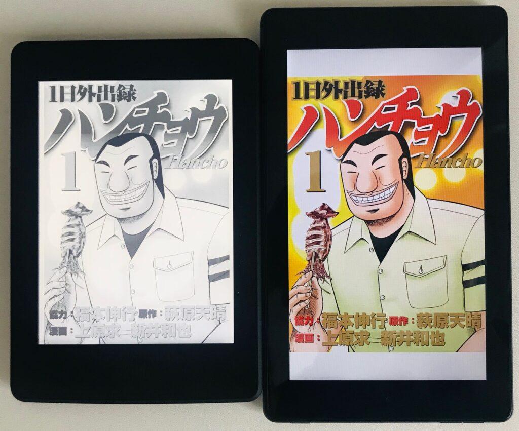 Kindle PaperwhiteとFire 7 タブレットの比較、カラー