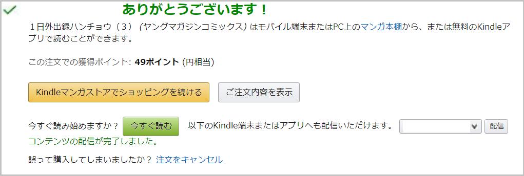 『1日外出録ハンチョウ』3巻(kindle)のAmazonポイント付与画面