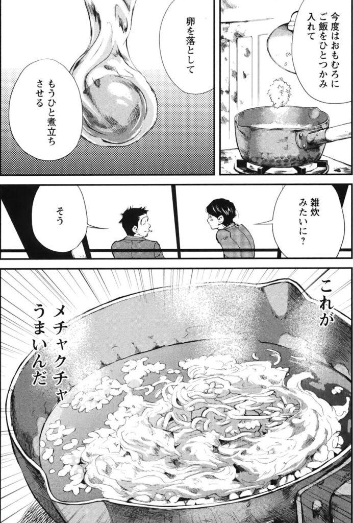 めしばな刑事タチバナラーメンの残り汁雑炊3