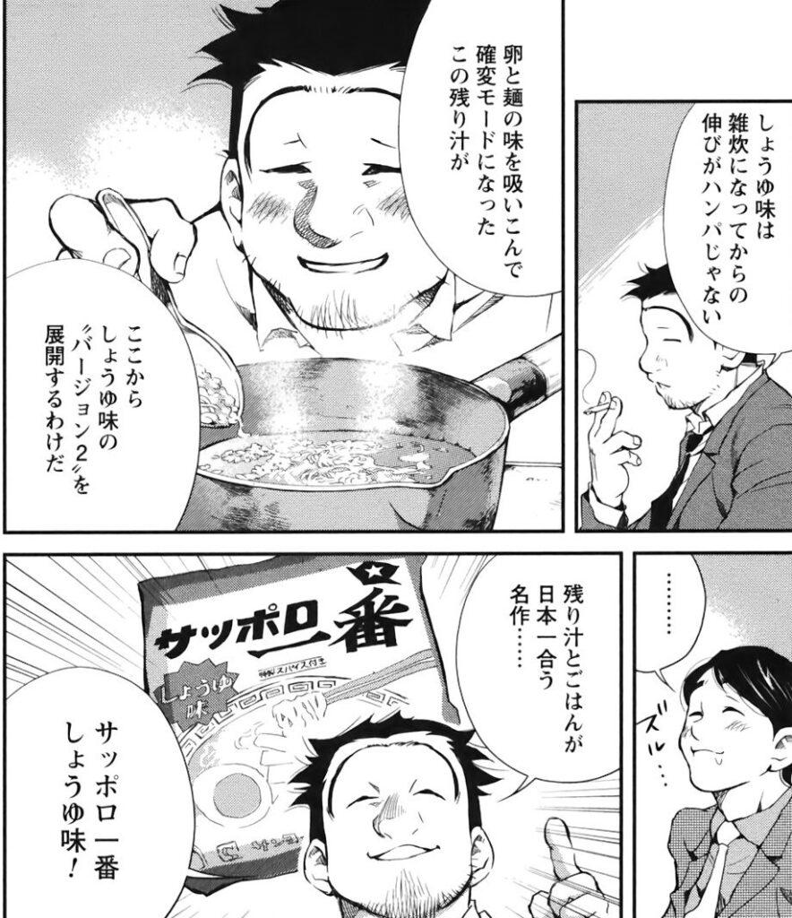めしばな刑事タチバナラーメンの残り汁雑炊4