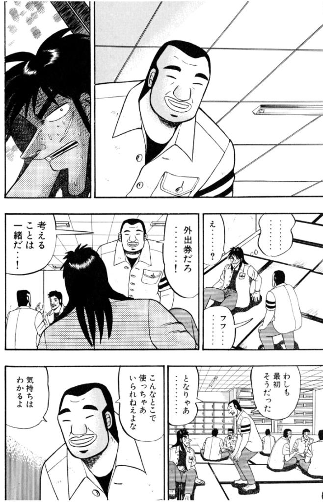 『賭博破戒録カイジ』ハンチョウ登場