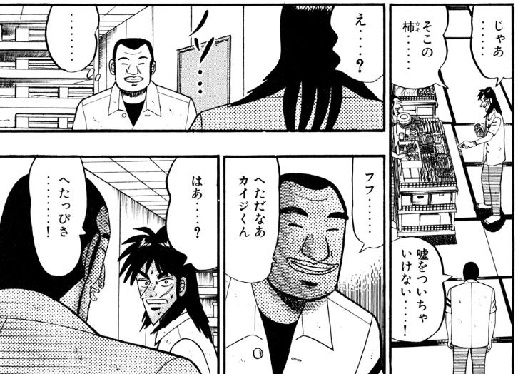 『賭博破戒録カイジ』ハンチョウ(へたっぴ)