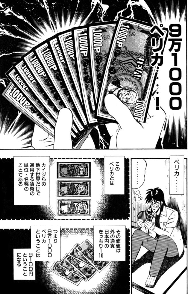 『賭博破戒録カイジ』91000ペリカ