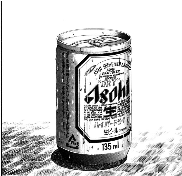 『賭博破戒録カイジ』ハンチョウのビール