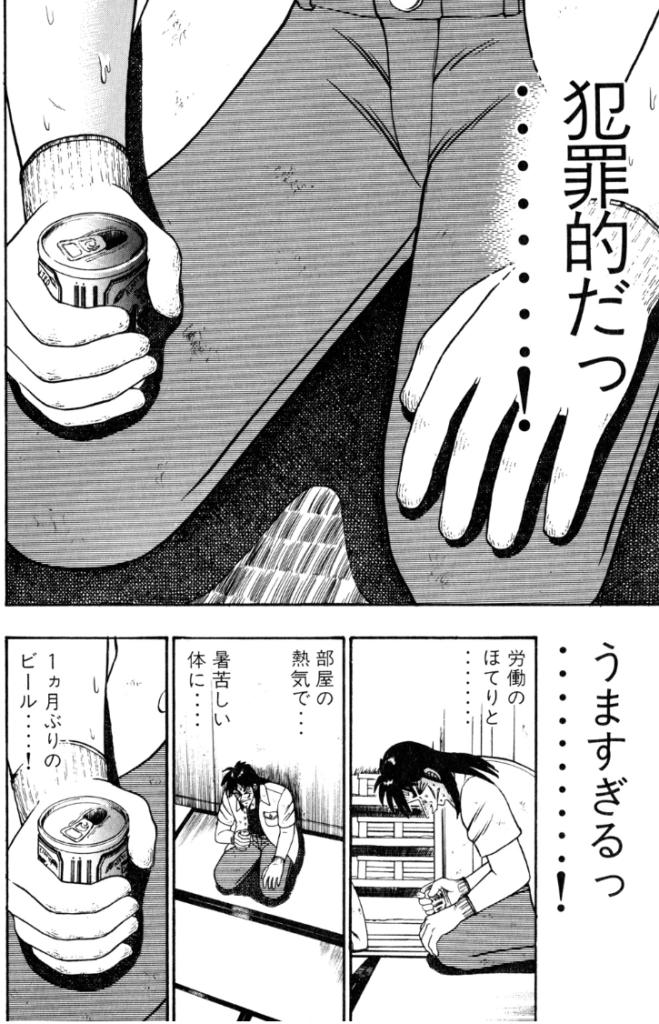 『賭博破戒録カイジ』ビールを飲むカイジ(犯罪的だっ)