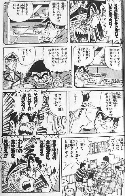 こち亀113-2