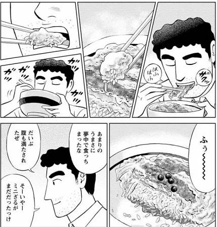 『野原ひろし 昼メシの流儀』のカツ丼