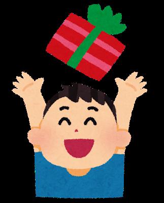 プレゼントを貰って喜ぶ男の子