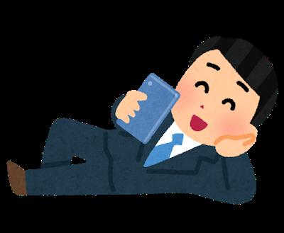 寝転がって笑顔でスマートフォンをみる男性