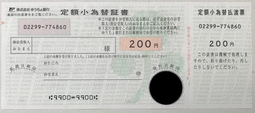 200円分の定額小為替の実物