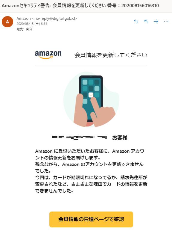 amazonを偽装したフィッシング詐欺メール