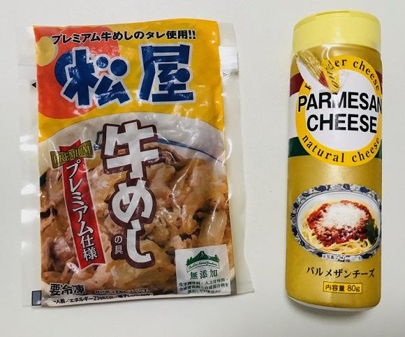 松屋「牛めしの具」とパルメザンチーズ