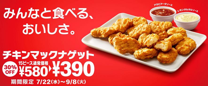 チキンマックナゲット15ピース390円