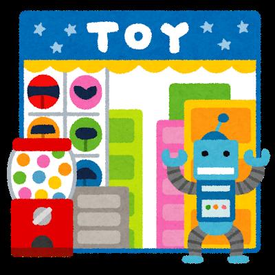 おもちゃ屋のイラスト