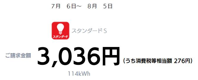 東京電力「スタンダードS」の電気代2020年7月分
