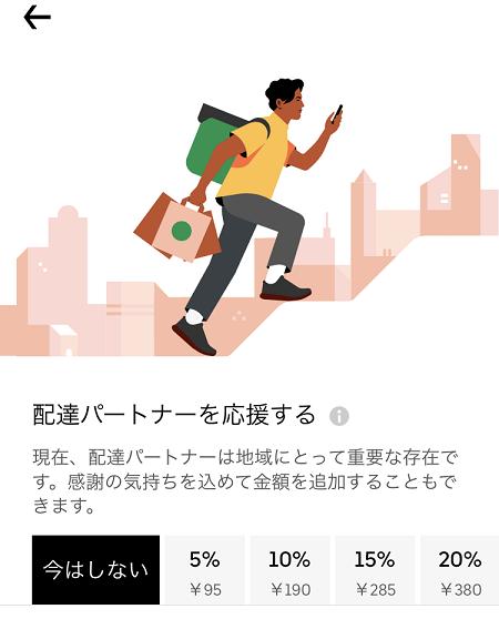 UberEats「配達パートナーを応援する」