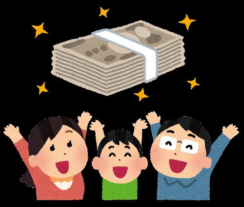 臨時収入に喜ぶ家族
