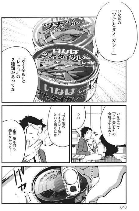 めしばな刑事タチバナ5巻、第54ばな「タイカレー缶詰」1