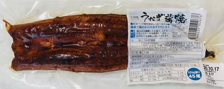 中国産「うなぎ蒲焼」45尾