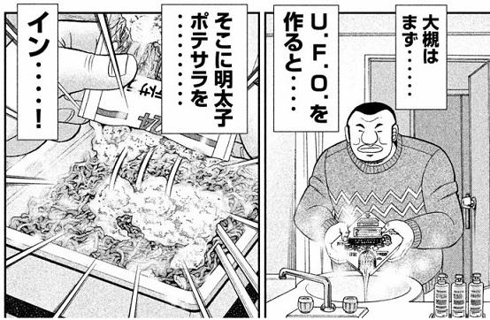 ハンチョウのUFOアレンジレシピ(1)