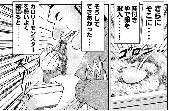 ハンチョウのUFOアレンジレシピ(2)