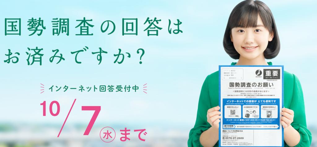 国勢調査2020の芦田愛菜