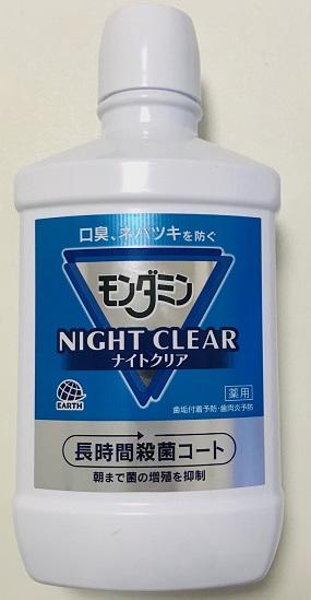 モンダミンNIGHT CLEAR(ナイトクリア)