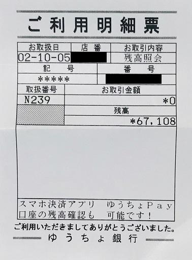 ゆうちょ銀行「残高照会」