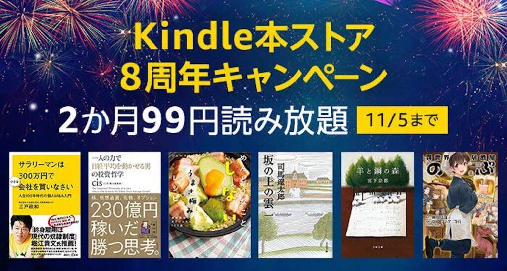 「Kindle本ストア8周年記念キャンペーン」kindleUnlimited