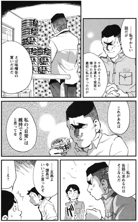 『めしばな刑事タチバナ 』3巻第28ばな「カンヅメ夜話 その3」