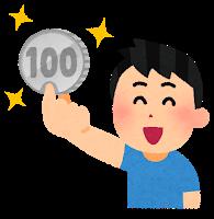 100円玉を持った男の子(ワンコイン)