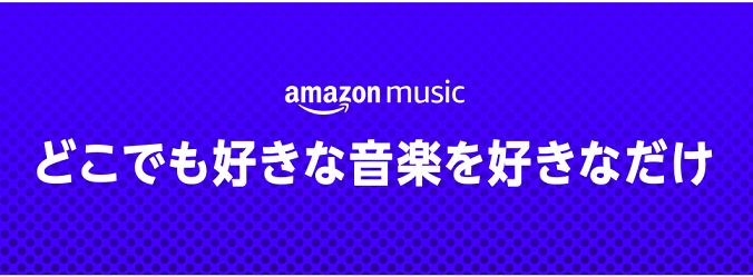 amazon music(アマゾンミュージック)バナー「どこでも好きな音楽を好きなだけ」