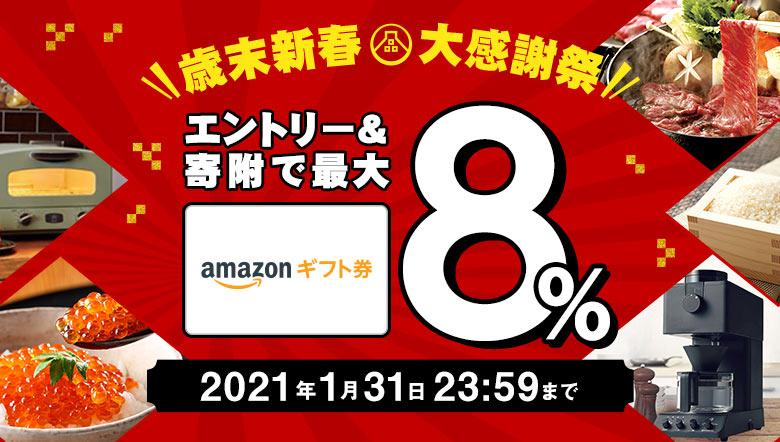 ふるなびアマゾンギフト券8%