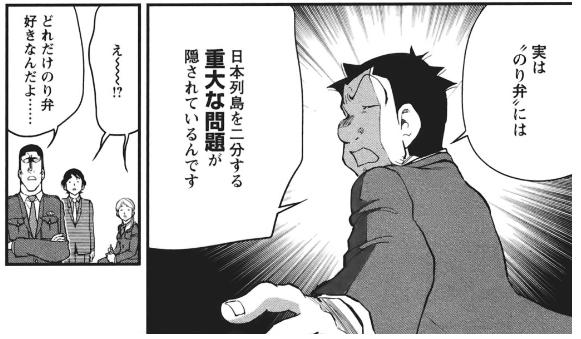 めしバナ刑事タチバナ「ほか弁ウォーズ」