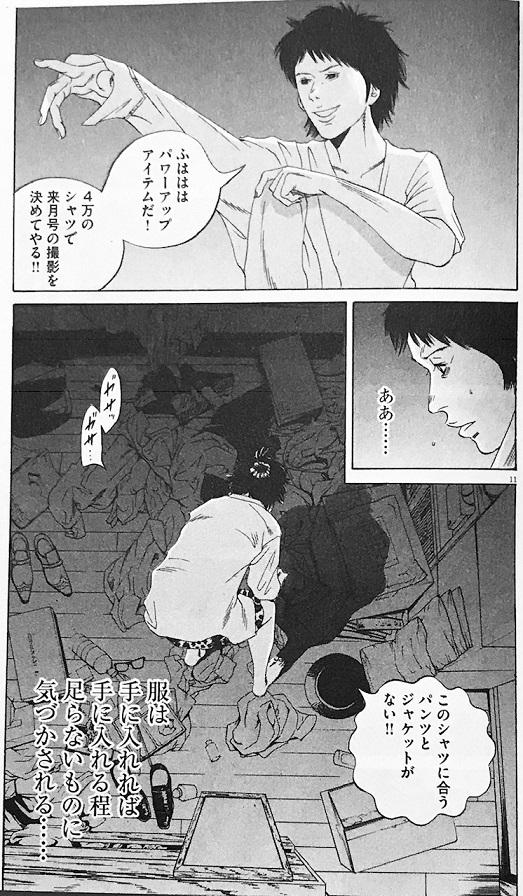 オサレ皇帝中田広道(センターTくん)